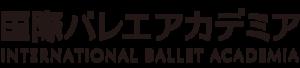 国際バレエアカデミア